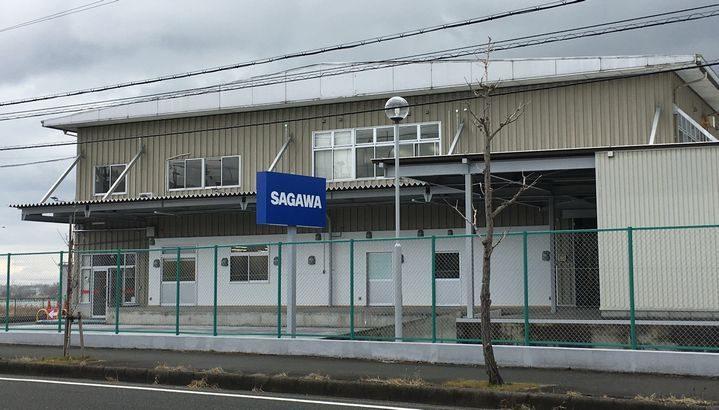 佐川急便、滋賀・大津で新営業所開設