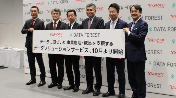 ヤフー、企業・自治体のビッグデータ有効活用支援へ