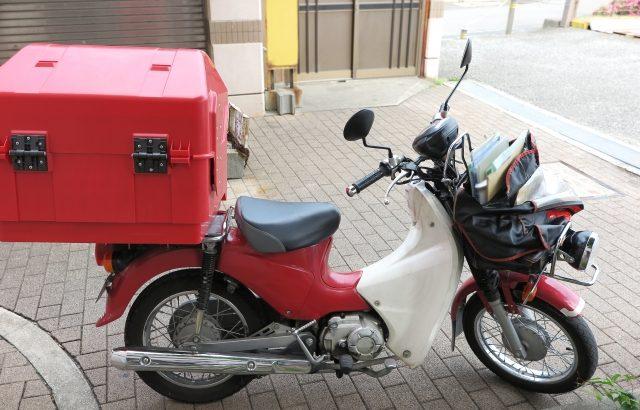 【新型ウイルス】日本郵便、再配達や集荷の当日対応を再開