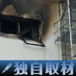 【独自取材、動画】焼け焦げた壁面、「煙すごく爆発事故かと思った」の声も