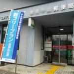 切手着服した職員解雇の日本郵便に行政指導、高市総務相「なぜ公表しなかったのか」