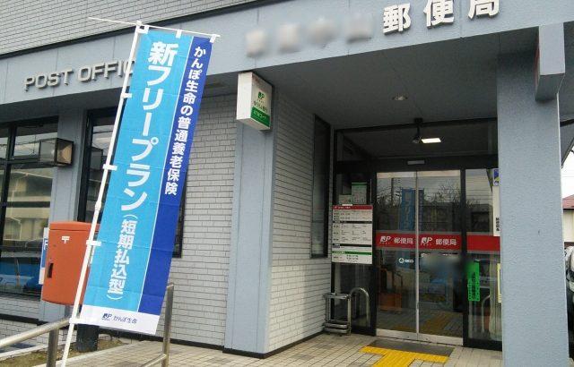 【新型ウイルス】外出自粛要請受け、都内郵便局の営業時間を短縮