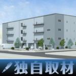 【独自取材】三菱UFJリース、物流施設分野に注力