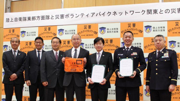 【動画】陸自とバイクネットワーク関東、災害応援協定を締結
