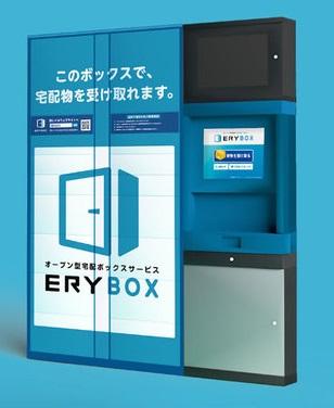 オープン型宅配ボックス「ERYBOX」の実証実験で佐川、ココネットと連携