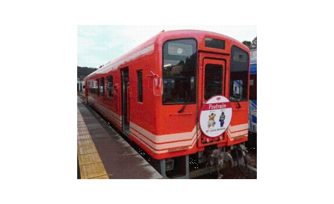 日本郵便と岐阜の明和鉄道が客貨混載を開始