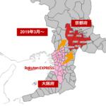 楽天、大阪と京都で自社配送エリアを拡大