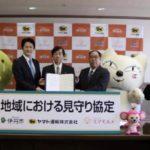 ヤマトと兵庫・伊丹市など、子どもや高齢者の見守りサービス精度向上で連携