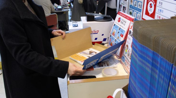 【動画】メルカリ商品発送、郵便局で梱包も可能に
