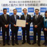 佐川急便と香川県が地域活性化・県民サービス向上へ連携協定締結