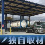 【独自取材】少量多品種が進む化学品輸送を荷役・付帯作業から効率化