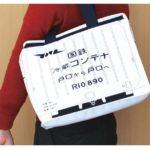 シブい!懐かしの国鉄冷蔵コンテナデザインバッグを13日発売