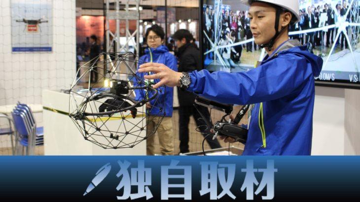 【独自取材】「ジャパンドローン2019」、過去最大規模で13日開幕