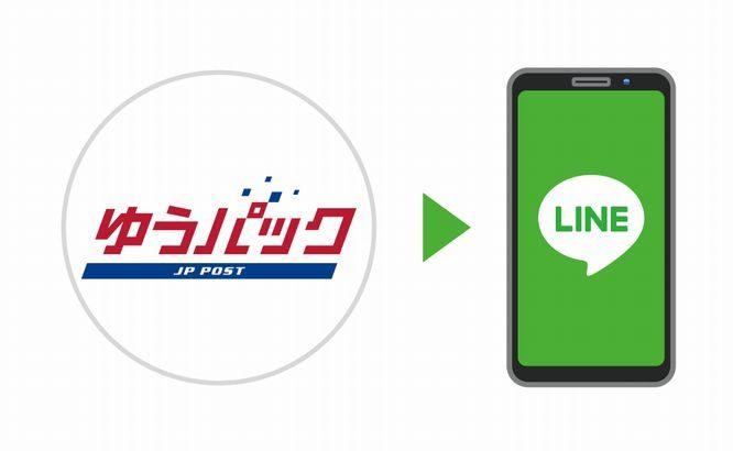 日本郵便がLINEによる配達予定通知サービスを開始へ