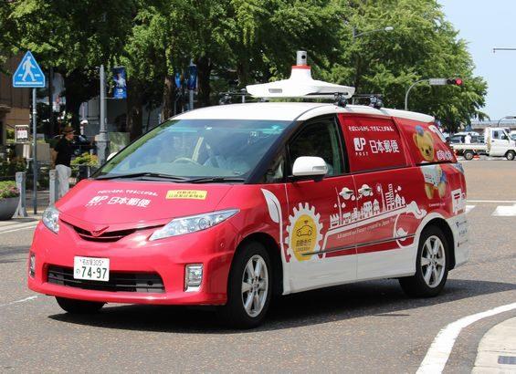 日本郵便、郵便物輸送への自動運転活用で実証実験