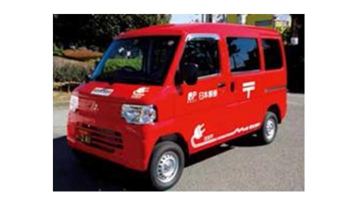 日本郵便が軽四輪車1200台を電気自動車に切り替え