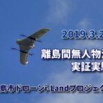 長崎・五島市、ドローンの離島間無人物流実験を今月27日に公開へ