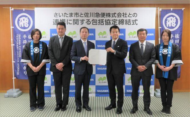 佐川急便とさいたま市が包括連携協定を締結