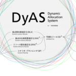 GROUND、AI物流ソフトウエア「DyAS」を三菱倉庫に提供へ
