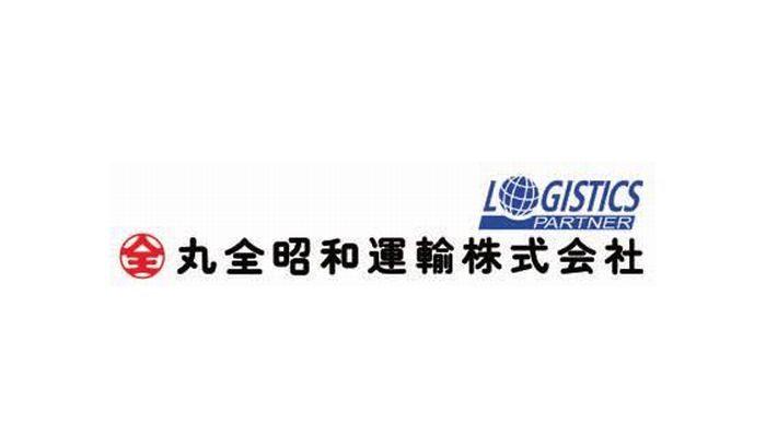 丸全昭和運輸の新中計は21年度に売上高1380億円