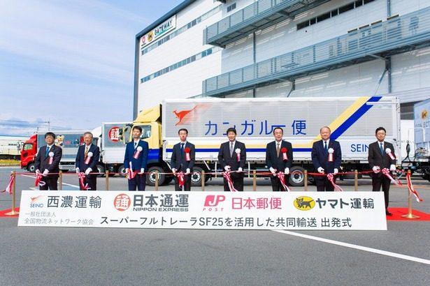 関東~関西間でダブル連結トラック使った幹線共同輸送を開始