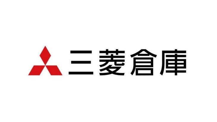 三菱倉庫の新中計は物流事業に500億円を投資
