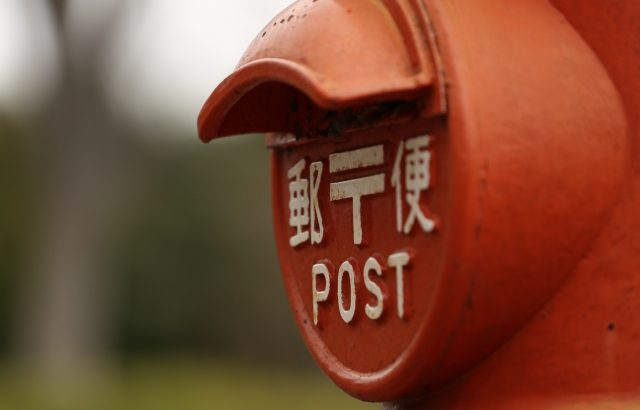 【新型ウイルス】神奈川・大和市の郵便局で日本郵便社員が感染判明