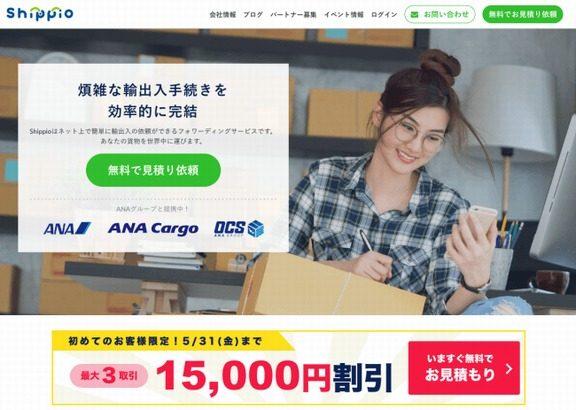 Shippio、アリババジャパンの海外輸送パートナーに認定