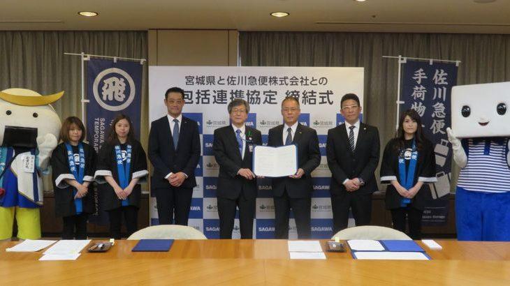 佐川急便と宮城県、包括連携協定を締結