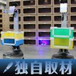 【独自取材、動画】GROUND、物流ロボットのシェアリングサービス展開へ