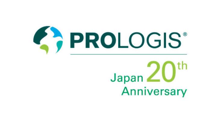 プロロジス、日本法人設立20周年で社会貢献活動の財団設立