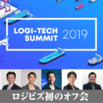 LOGI-TECHサミット 2019物流市場の主役が変わる