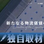 【独自取材】新興のロジランド、埼玉・春日部で第1号案件の物流施設開発へ