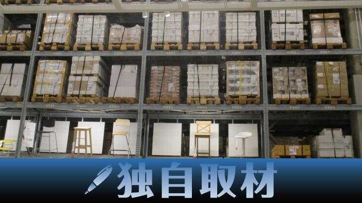 【独自取材】三菱商事、空きスペースと荷物をマッチングするシェアリング型倉庫寄託サービスを正式リリース