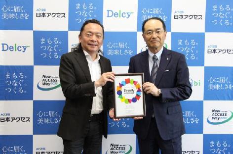 日本アクセス、「イクボス企業同盟」に加盟