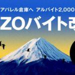 ZOZO、物流センターのアルバイト応募殺到で15日正午に急きょ締め切り