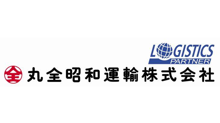 丸全昭和運輸が新中計の業績目標を上方修正