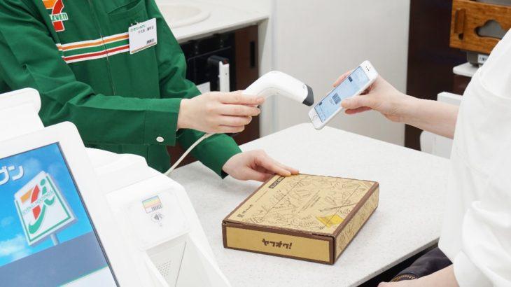 セブン―イレブン店舗からヤフオク落札商品をヤマト宅配で匿名発送