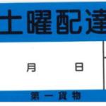 第一貨物、ドライバー不足や働き方改革受け6月1日から土曜日の配達変更