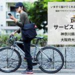 セルートが配送サービス「DIAq」の対象エリアに横浜と大阪を追加