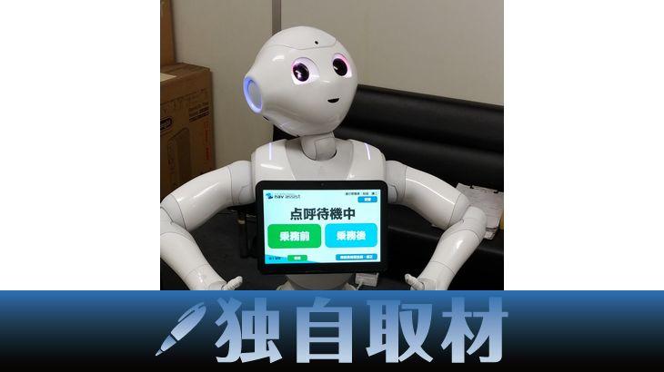 【独自取材】丸協運輸が大阪など国内4拠点で「Pepper」テスト導入