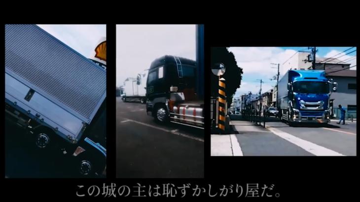 """【動画】誇り高き""""孤城の主""""トラックドライバーのカッコいい姿第2弾をYouTubeで公開"""