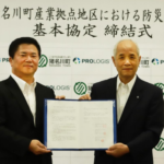 プロロジス、兵庫・猪名川町と防災基本協定を締結