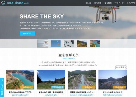 """ドローン安全飛行できる""""上空シェア""""サービスで連携、将来の物流用ルート整備も視野"""