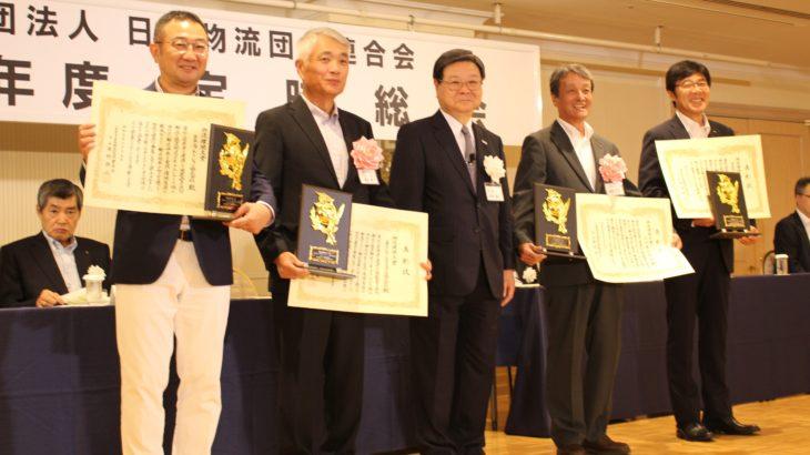 物流連の環境大賞、19年は山九など4社に授与