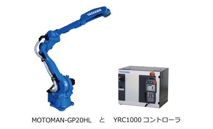 安川電機が作業接近性を高めたアームロボット発売
