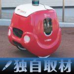 """【独自取材】「""""ロボットが日常に溶け込んだまち""""目指す」"""