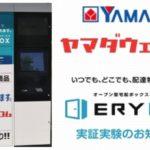 ヤマダ電機、サイブリッジグループの宅配ボックスでネット購入品受け取り実験開始
