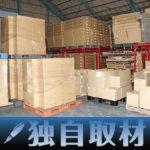 【独自取材】soucoが倉庫マッチングの精度向上へサービス大幅刷新