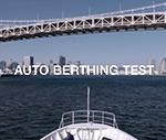 【動画】商船三井など4者が自動離着桟の安全実証で成果